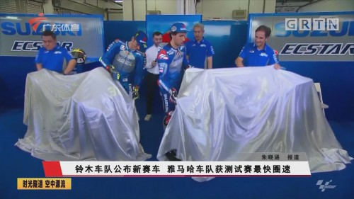 铃木车队公布新赛车 雅马哈车队获测试赛最快圈速
