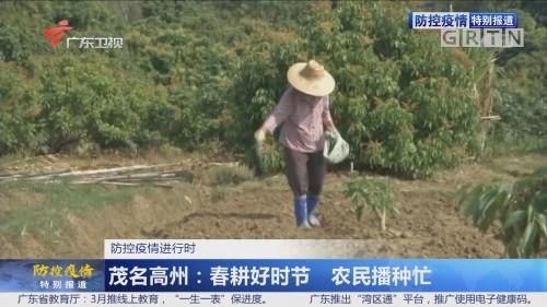 防控疫情进行时 茂名高州:春耕好时节 农民播种忙