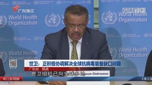世卫:正积极协调解决全球抗病毒装备缺口问题