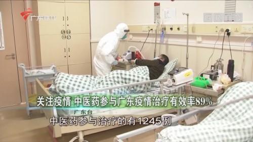 关注疫情 中医药参与广东疫情治疗有效率89%