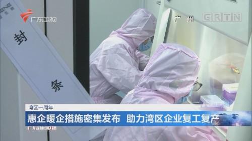 惠企暖企措施密集发布 助力湾区企业复工复产