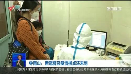 钟南山:疫情拐点还没到 多种药物正在观察疗效