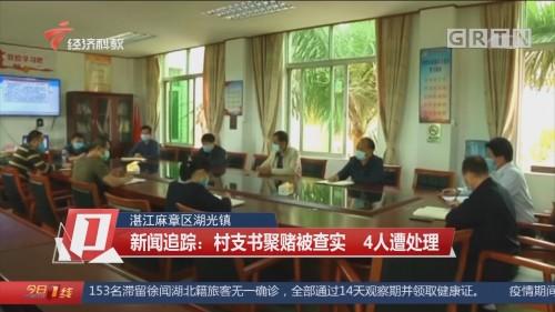 湛江麻章区湖光镇 新闻追踪:村支书聚赌被查实 4人遭处理