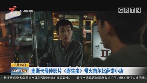 奥斯卡最佳影片《寄生虫》带火首尔比萨饼小店