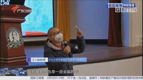 防控疫情最前线:中山大学孙逸仙纪念医院派出第二批131名白衣战士赴武汉支援