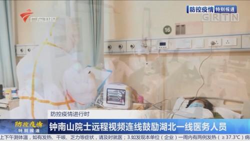 防控疫情進行時 鐘南山院士遠程視頻連線鼓勵湖北一線醫務人員
