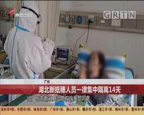 广州 湖北新抵穗人员一律集中隔离14天