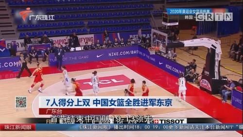 7人得分上双 中国女篮全胜进军东京