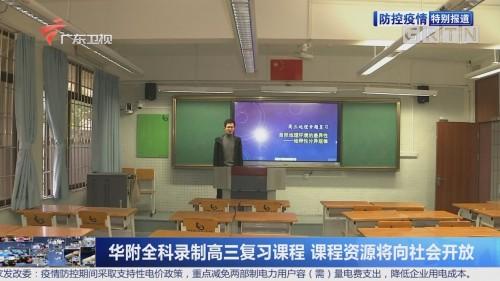 华附全科录制高三复习课程 课程资源将向社会开放