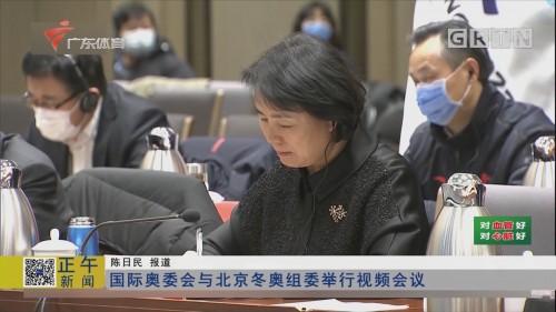 国际奥委会与北京冬奥组举行视频会议