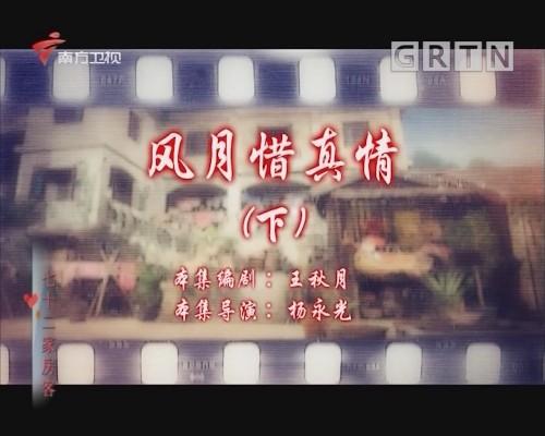 [2020-02-10]七十二家房客:风月惜真情(下)