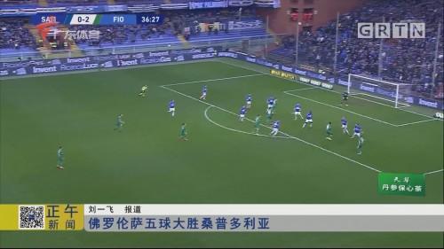 佛罗伦萨五球大胜桑普多利亚