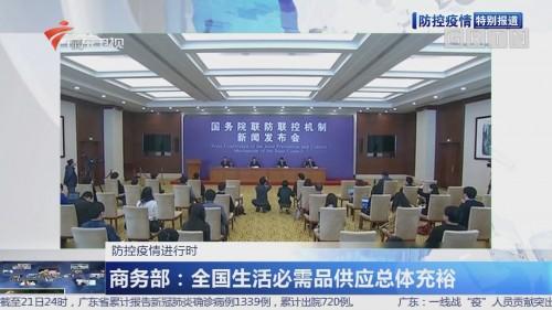 国务院联防联控机制新闻发布会举行