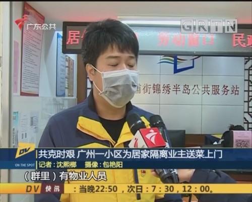 (DV现场)共克时艰 广州一小区为居家隔离业主送菜上门