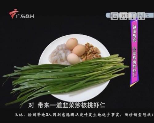 健康厨房:韭菜核桃炒虾仁