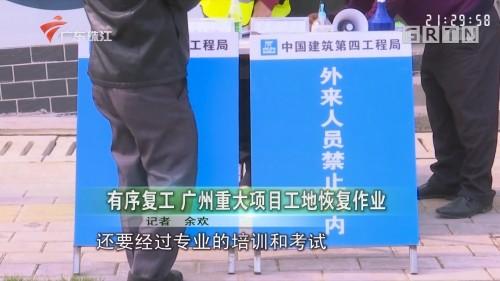 有序复工 广州重大项目工地恢复作业