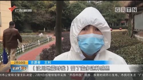 中新社:汶川地震亲历者选择留守武汉做志愿者:愿帮助更多人