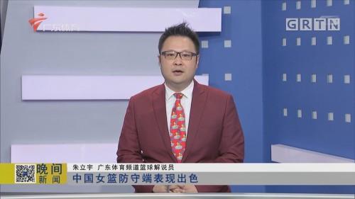 中国女篮防守端表现出色