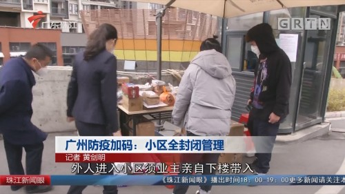 广州防疫加码:小区全封闭管理
