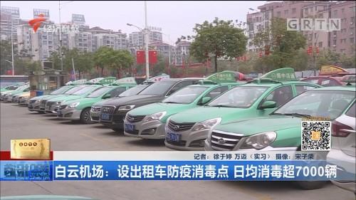白云机场:设出租车防疫消毒点 日均消毒超7000辆
