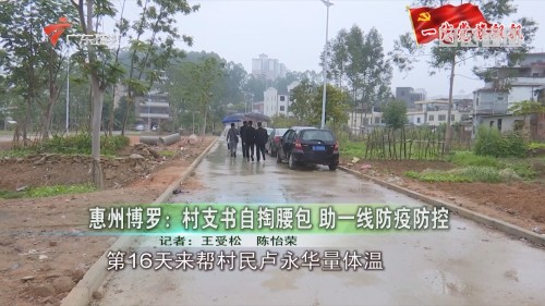 惠州博羅:村支書自掏腰包 助一線防疫防控