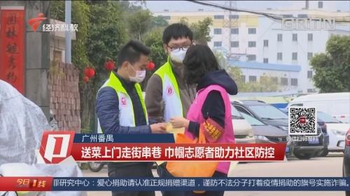 廣州番禺:送菜上門走街串巷 巾幗志愿者助力社區防控
