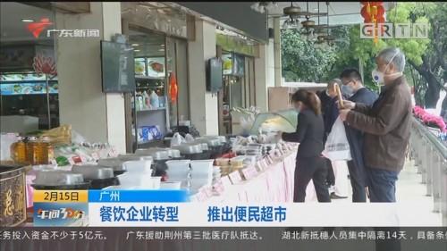 广州:餐饮企业转型 推出便民超市