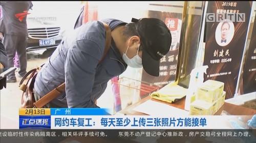 广州 网约车复工:每天至少上传三张照片方能接单