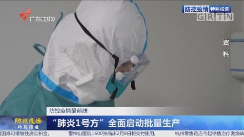 """防控疫情最前线:""""肺炎1号方""""全面启动批量生产"""