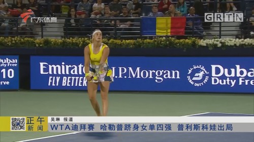 WTA迪拜赛 哈勒普跻身女单四强 普利斯科娃出局