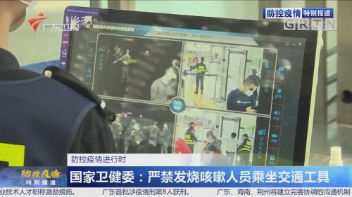 防控疫情进行时 国家卫健委:严禁发烧咳嗽人员乘坐交通工具