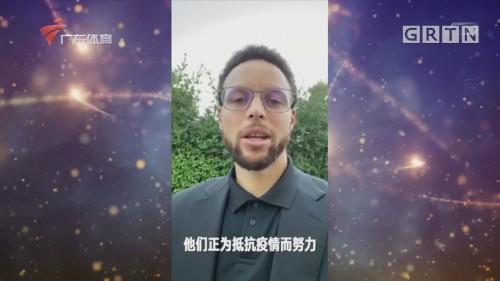 NBA球星为武汉加油