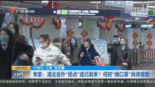 """中新社 专家:湖北省外""""拐点""""或已到来?何时""""摘口罩""""尚待观察"""