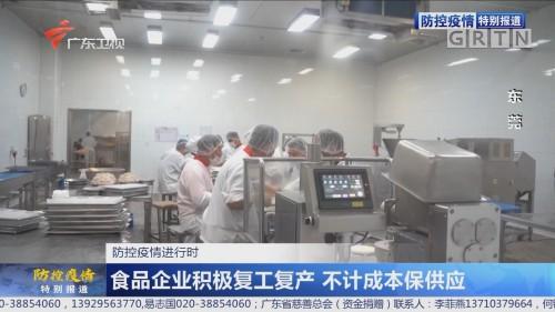 防疫复产两不误 广东各地打响稳产保供保卫战