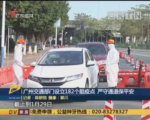 (DV现场)广州交通部门设立182个阻疫点 严守通道保平安