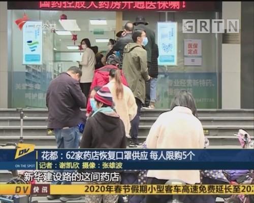 (DV现场)花都:62家药店恢复口罩供应 每人限购5个