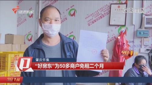 """肇庆怀集:""""好房东""""为50多商户免租二个月"""
