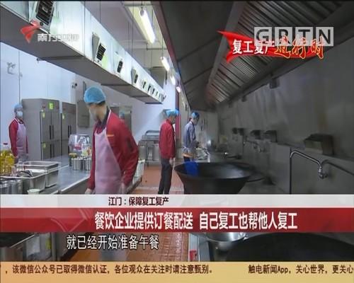 江门:保障复工复产 餐饮企业提供订餐配送 自己复工也帮他人复工