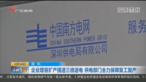 深圳:企业增容扩产提速三倍送电 供电部门全力保障复工复产