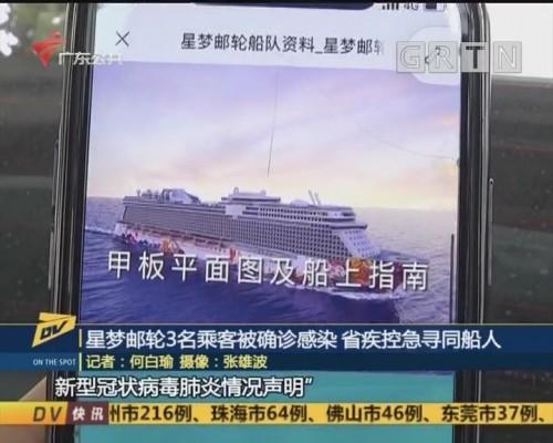 (DV现场)星梦邮轮3名乘客被确诊感染 省疾控急寻同船人