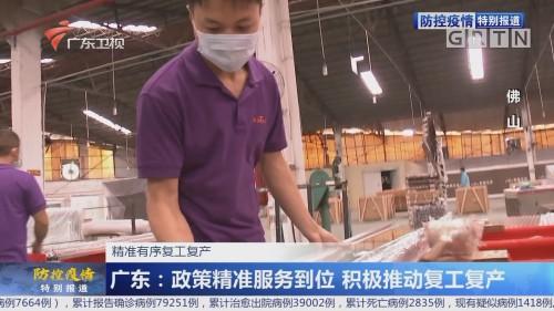 广东:政策精准服务到位 积极推动复工复产