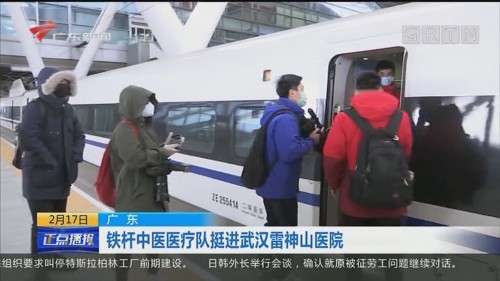 广东 铁杆中医医疗队挺进武汉雷神山医院