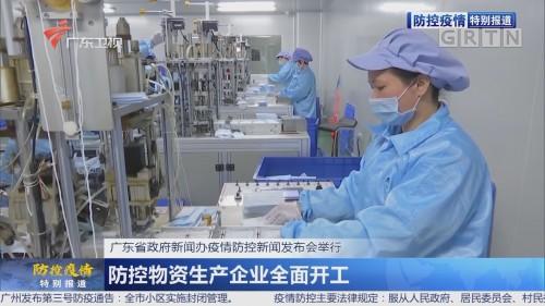 广东省政府新闻办疫情防控新闻发布会举行:防控物资生产企业全面开工