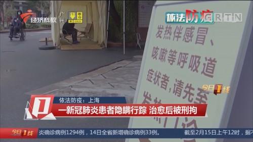 依法防疫:上海 一新冠肺炎患者隐瞒行踪 治愈后被刑拘