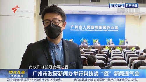 """广州市政府新闻办举行科技战""""疫""""新闻通气会"""