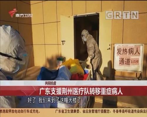 共同抗疫 广东支援荆州医疗队转移重症病人