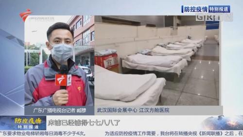 防控疫情最前线 连线前方记者:武汉三家方舱医院开始收治患者