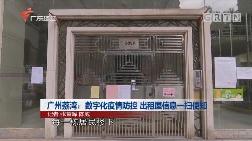 广州荔湾:数字化疫情防控 出租屋信息一扫便知
