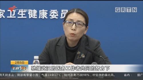 中新社:卫健委发布会回应疫情相关情况