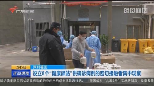 """深圳福田:设立8个""""健康驿站""""供确诊病例的密切接触者集中观察"""